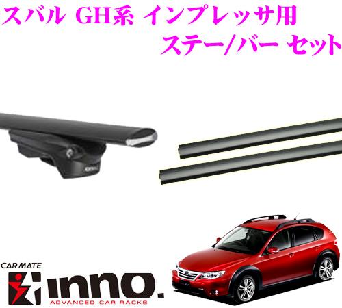 カーメイト INNO イノー スバル GH系 インプレッサXZ エアロベースキャリア(スルータイプ)取付3点セット XS150 + XB130 + XB123