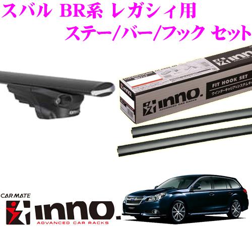 カーメイト INNO イノー スバル レガシィツーリングワゴン アウトバック BR系 エアロベースキャリア(スルータイプ)取付4点セット XS350 + TR145 + XB138 + XB130