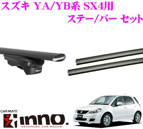 カーメイト INNO イノー スズキ YA系 YB系 SX4 エアロベースキャリア(スルータイプ)取付3点セット XS150 + XB130 + XB130