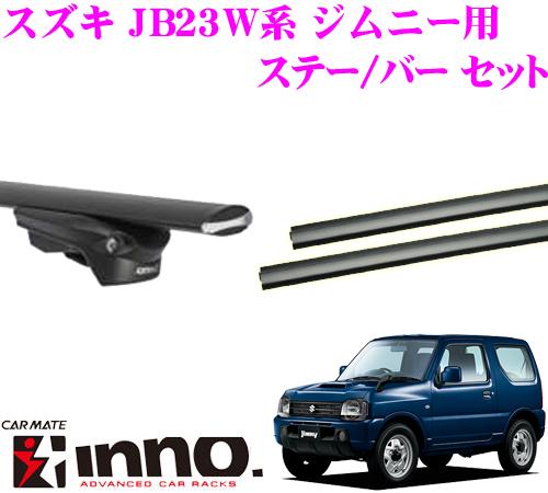 カーメイト INNO イノー スズキ JB23W系 JB43W ジムニー ジムニーシエラ エアロベースキャリア(スルータイプ)取付3点セット XS150 + XB130 + XB130
