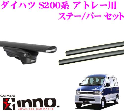 カーメイト INNO イノー ダイハツ S200系 アトレー エアロベースキャリア(スルータイプ)取付3点セット XS150 + XB123 + XB123