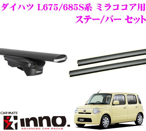 カーメイト INNO イノー ダイハツ L675S系 L685S系 ミラココア エアロベースキャリア(スルータイプ)取付3点セット XS150 + XB123 + XB123