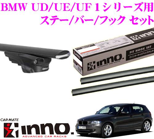 カーメイト INNO イノーBMW 1シリーズ UD系 UE系 UF系エアロベースキャリア(スルータイプ)取付4点セットXS350 + TR146 + XB130 + XB130