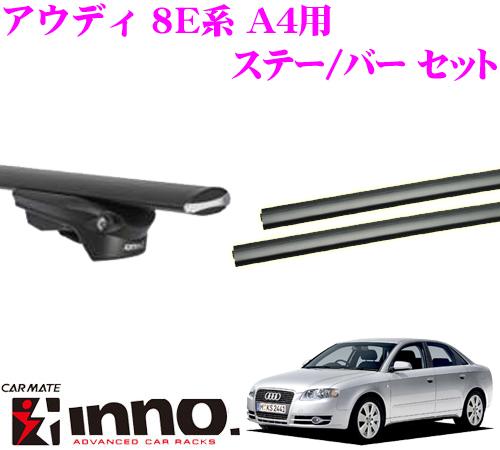 カーメイト INNO イノー アウディ A4アバント 8E系 エアロベースキャリア(スルータイプ)取付3点セット XS150 + XB115 + XB115