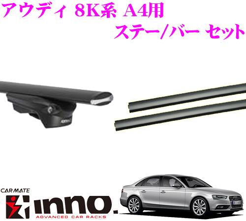 カーメイト INNO イノー アウディ A4 8K系 エアロベースキャリア(スルータイプ)取付3点セット XS150 + XB138 + XB130