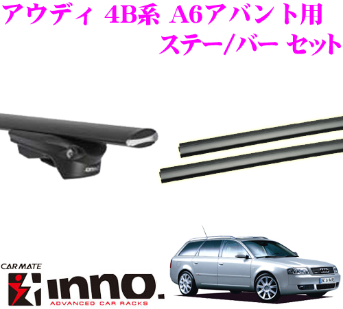 カーメイト INNO イノー アウディ A6アバント 4B系 エアロベースキャリア(スルータイプ)取付3点セット XS150 + XB130 + XB130