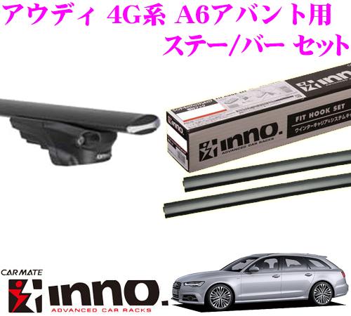 カーメイト INNO イノーアウディ A6アバント 4G系エアロベースキャリア(スルータイプ)取付4点セットXS450 + TR138 + XB138 + XB130