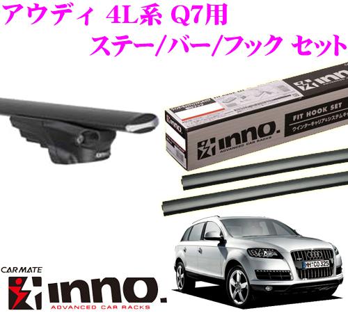 カーメイト INNO イノー アウディ Q7 4L系 エアロベースキャリア(スルータイプ)取付4点セット XS450 + TR139 + XB130 + XB130