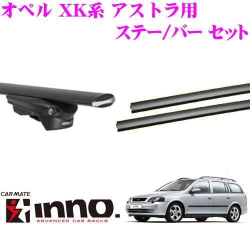 カーメイト INNO イノー オペル アストラ XK系 エアロベースキャリア(スルータイプ)取付3点セット XS150 + XB115 + XB115