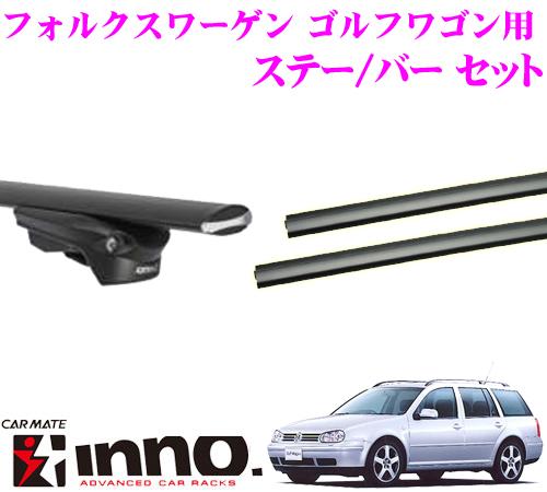 カーメイト INNO イノー フォルクスワーゲン ゴルフワゴン 1J系 エアロベースキャリア(スルータイプ)取付3点セット XS150 + XB123 + XB123