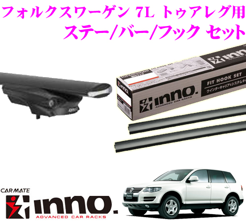 カーメイト INNO イノー フォルクスワーゲン トゥアレグ 7L系 エアロベースキャリア(スルータイプ)取付4点セット XS350 + TR125 + XB115 + XB115