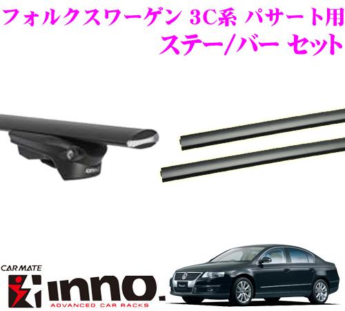 カーメイト INNO イノー フォルクスワーゲン パサート 3C系 エアロベースキャリア(スルータイプ)取付3点セット XS150 + XB130 + XB115