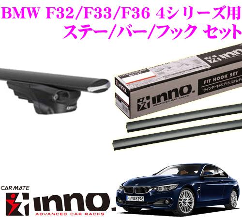 カーメイト INNO イノー BMW 4シリーズ 3N系 3R系 4A系 4B系 エアロベースキャリア(スルータイプ)取付4点セット XS350 + TR146 + XB123 + XB123