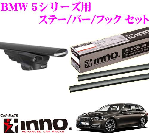 カーメイト INNO イノー BMW 5シリーズ MT系 MU系 MX系 XL系 HR系 エアロベースキャリア(スルータイプ)取付4点セット XS450 + TR157 + XB130 + XB130