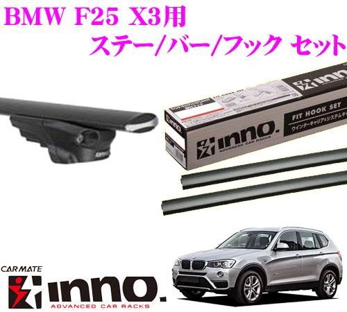 カーメイト INNO イノー BMW X3 WX系 WY系 エアロベースキャリア(スルータイプ)取付4点セット XS450 + TR141 + XB130 + XB123