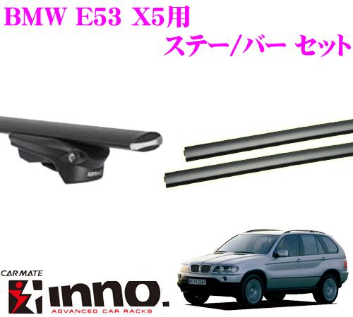 カーメイト INNO イノー BMW X5 FA系 FB系 エアロベースキャリア(スルータイプ)取付3点セット XS150 + XB145 + XB138