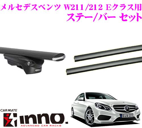 カーメイト INNO イノー メルセデスベンツ Eクラス W211 W212 エアロベースキャリア(スルータイプ)取付3点セット XS150 + XB130 + XB123