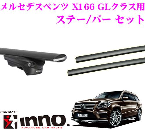 カーメイト INNO イノー メルセデスベンツ GLクラス X166 エアロベースキャリア(スルータイプ)取付3点セット XS150 + XB145 + XB138