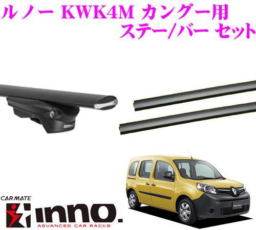 カーメイト INNO イノー ルノー KWK4M カングー エアロベースキャリア(スルータイプ)取付3点セット XS150 + XB130 + XB130