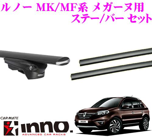 カーメイト INNO イノー ルノー KMK4M系 KMF4系 メガーヌ エアロベースキャリア(スルータイプ)取付3点セット XS150 + XB130 + XB130