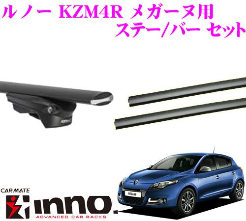 カーメイト INNO イノー ルノー KZM4R メガーヌ エアロベースキャリア(スルータイプ)取付3点セット XS150 + XB123 + XB115