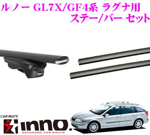 カーメイト INNO イノー ルノー GL7X/GF4系 ラグナ エアロベースキャリア(スルータイプ)取付3点セット XS150 + XB115 + XB115