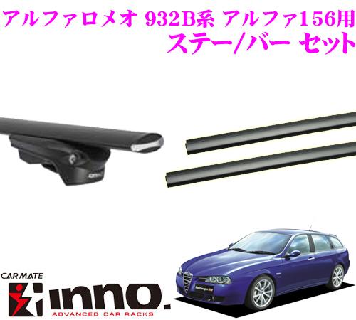 カーメイト INNO イノー アルファロメオ 932B系 アルファ156スポーツワゴン エアロベースキャリア(スルータイプ)取付3点セット XS150 + XB123 + XB115