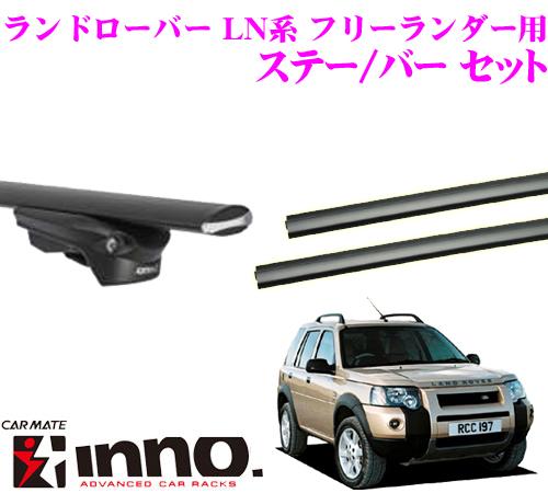 カーメイト INNO イノー ランドロー LN系 フリーランダー エアロベースキャリア(スルータイプ)取付3点セット XS150 + XB115 + XB115