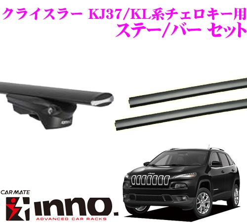 カーメイト INNO イノー クライスラー KJ37系 KL系 チェロキー エアロベースキャリア(スルータイプ)取付3点セット XS150 + XB138 + XB130