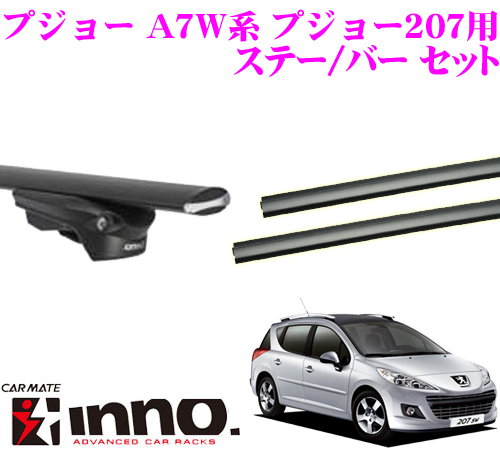 カーメイト INNO イノー プジョー A7W系 プジョー207 エアロベースキャリア(スルータイプ)取付3点セット XS150 + XB123 + XB123
