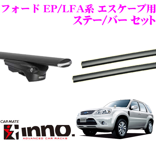 カーメイト INNO イノー フォード EP系 LFA系 エスケープ エアロベースキャリア(スルータイプ)取付3点セット XS150 + XB123 + XB123