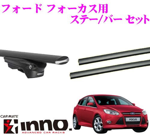 カーメイト INNO イノー フォード WF0EDD系 WF0FYD系 フォーカス エアロベースキャリア(スルータイプ)取付3点セット XS150 + XB115 + XB115