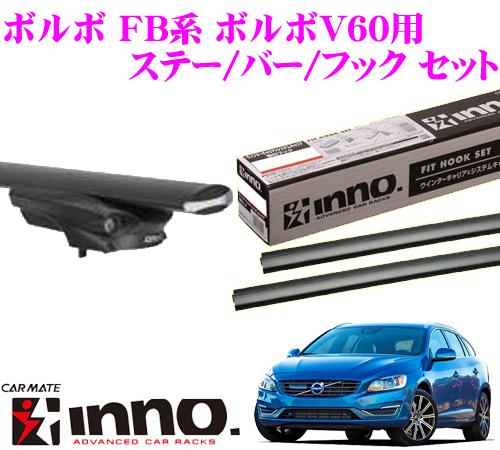 カーメイト INNO イノー ボルボ ボルボV60 FB系 エアロベースキャリア(スルータイプ)取付4点セット XS450 + TR143 + XB123 + XB115