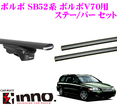 カーメイト INNO イノー ボルボ SB52系 ボルボV70 エアロベースキャリア(スルータイプ)取付3点セット XS150 + XB130 + XB130