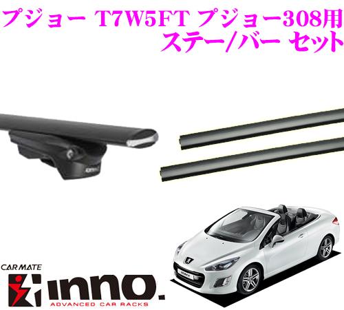 カーメイト INNO イノー プジョー T7W5FT プジョー308 エアロベースキャリア(スルータイプ)取付3点セット XS150 + XB123 + XB115