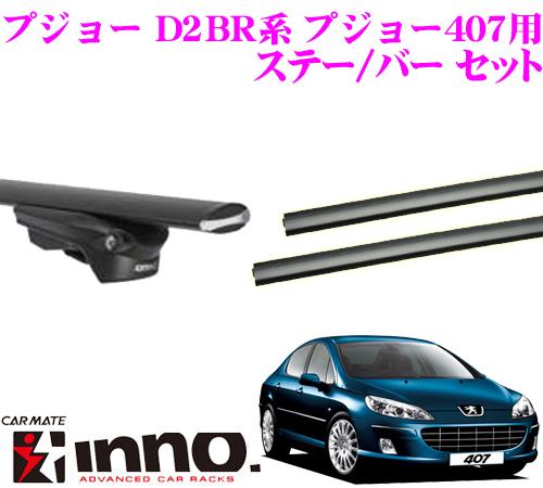 カーメイト INNO イノー プジョー D2BR系 プジョー407 エアロベースキャリア(スルータイプ)取付3点セット XS150 + XB130 + XB123