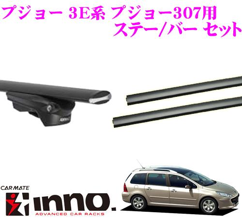 カーメイト INNO イノー プジョー 3E系 プジョー307 エアロベースキャリア(スルータイプ)取付3点セット XS150 + XB130 + XB130