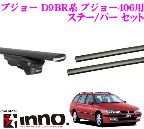 カーメイト INNO イノー プジョー D9BR系 プジョー406 エアロベースキャリア(スルータイプ)取付3点セット XS150 + XB115 + XB115