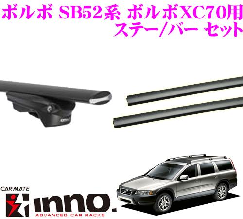 カーメイト INNO イノー ボルボ SB52系 ボルボXC70 エアロベースキャリア(スルータイプ)取付3点セット XS150 + XB138 + XB138