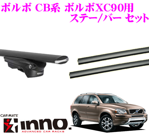 カーメイト INNO イノー ボルボ CB系 ボルボXC90 エアロベースキャリア(スルータイプ)取付3点セット XS150 + XB123 + XB115