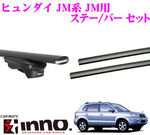 カーメイト INNO イノー ヒュンダイ JM系 JM エアロベースキャリア(スルータイプ)取付3点セット XS150 + XB130 + XB123