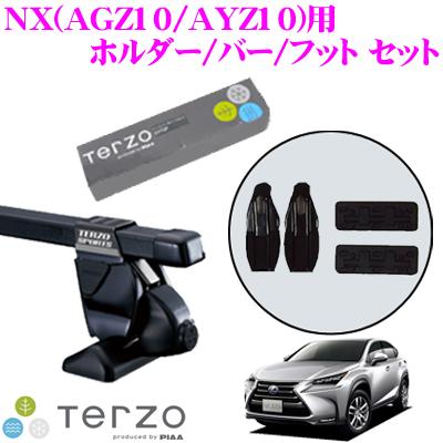 TERZO テルッツオ レクサス NX 用 (AGZ10/AYZ10系) ルーフキャリア取付3点セット 【ホルダーEH412&バーEB3&フットEF14BLXセット】