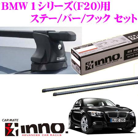 カーメイト INNO イノー BMW 1シリーズ(F20)用 ルーフキャリア取付3点セット 【ステーIN-XP+バーIN-B117+フックTR145セット】