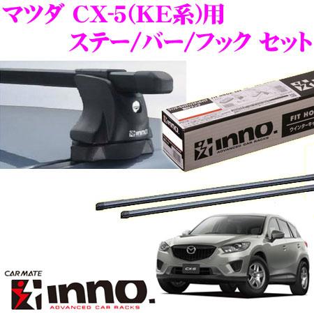 カーメイト INNO イノー マツダ CX-5(KE##W系)用 ルーフキャリア取付3点セット 【ステーIN-XP+バーIN-B127+フックTR151セット】