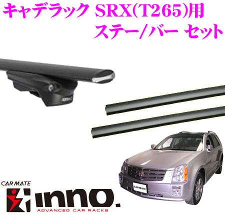 カーメイト INNO イノー キャデラック T265系 SRX エアロベースキャリア(スルータイプ)取付3点セット XS150 + XB123 + XB115