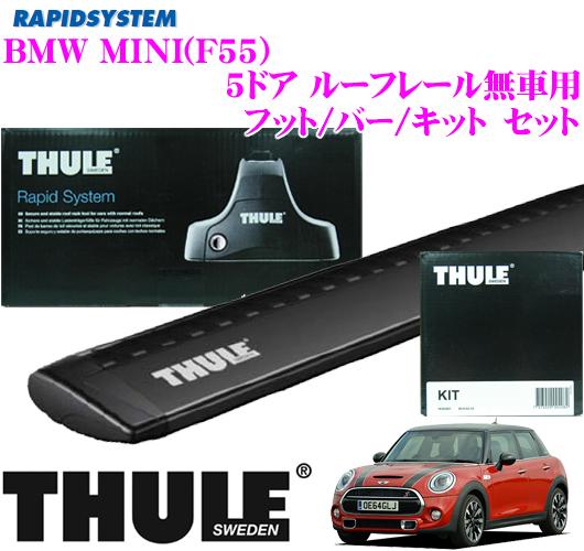 THULE スーリー BMW MINI (F55) 5ドア ルーフレール無車用 ルーフキャリア取付3点セット(ブラック) 【フット754&ウイングバー961B&キット1770セット】