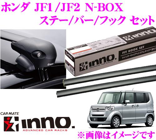 カーメイト INNO イノー ホンダ Nbox (JF1/JF2) エアロベースキャリア(フラッシュタイプ)取付4点セット XS201 + K415 + XB108 + XB100
