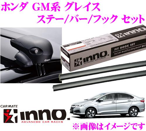カーメイト INNO イノー ホンダ グレイス (GM4/GM5/GM6/GM9) エアロベースキャリア(フラッシュタイプ)取付4点セット XS201 + K458 + XB100 + XB93