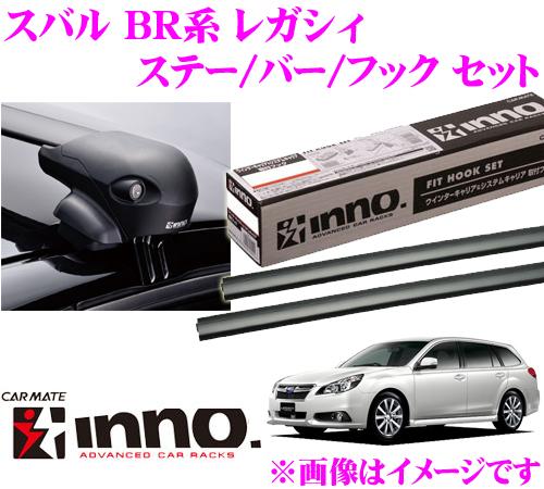 カーメイト INNO イノー スバル レガシィ (BR系) エアロベースキャリア(フラッシュタイプ)取付4点セット XS201 + K359 + XB115 + XB115