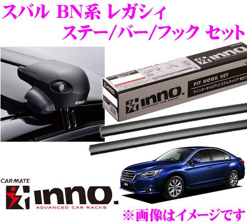 カーメイト INNO イノー スバル レガシィB4 (BN系) エアロベースキャリア(フラッシュタイプ)取付4点セット XS201 + K439 + XB115 + XB115